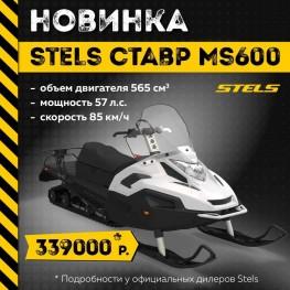 Снегоход STELS MS600 СТАВР