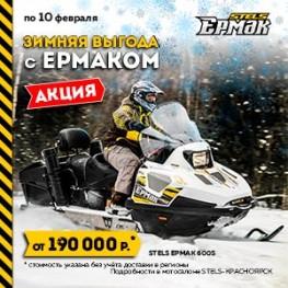 """Акция """"Распродажа снегоходов ЕРМАК"""""""