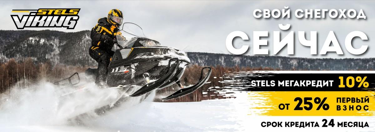Купить в кредит снегоход STELS VIKING