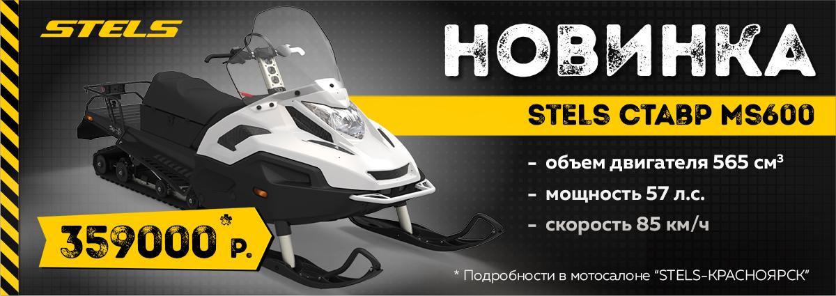 STELS MS600 СТАВР